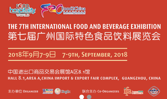 FHW 2018|Powered by FOOD2CHINA The 7th Guangzhou International Special Food and Beverage Exhibition